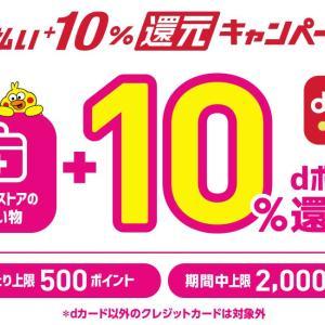 d払いのドラッグストアで10%還元キャンペーン!年会費無料のdカードを持ってお得に買い物しよう!