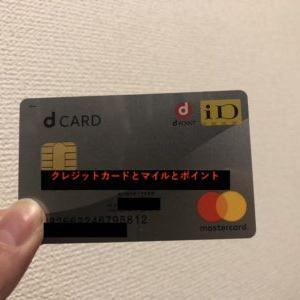 dカードはドコモ以外の方にもおすすめの年会費無料高還元カード!ドコモユーザーならゴールドカードもおすすめ!