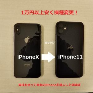 iPhone11に変更!iPhoneXから変更した理由から機種変更前に準備した内容と実際の節約術を大公開!