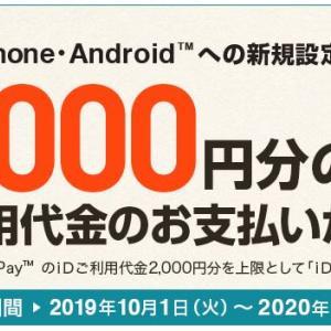 2月末まで三井住友カードをスマホにセットして利用すれば全員2000円キャッシュバックがもらえるよ!