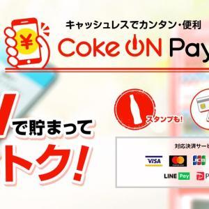 Coke ON Payの使い方を徹底解説!最大約25%還元のコカコーラの自販機でボタンを触らずに飲み物が買える最新サービスとは?