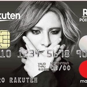 新型コロナ多額支援!慈善家YOSHIKIデザインの楽天カード【ガラクレおすすめヨシキカード】