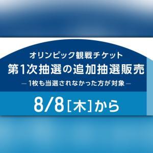 東京オリンピックの観戦チケットの追加抽選情報が発表!抽選申込方法を解説します!