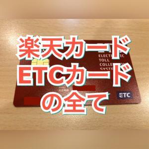 楽天カードのETCカードを徹底解説!デザインや年会費・ポイント還元率・キャンペーン・解約方法など