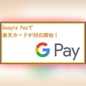 楽天カードがGoogle Payに対応!ApplePayより優れたGooglePayでキャッシュレスを実現しよう!