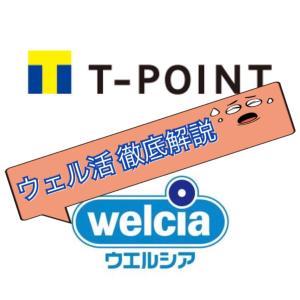 【ウェル活】ウェルシアでTポイントを1.5倍にできる最強の節約術を徹底解説!