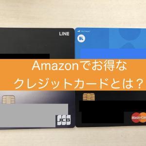 Amazonでお得なクレジットカードを徹底解説!Amazonカードとの比較も
