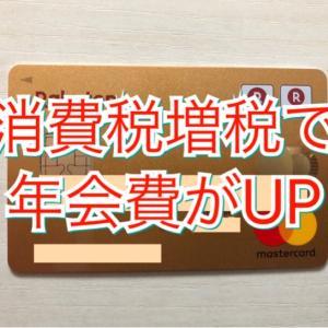 消費税増税で楽天カードの年会費が上がる!ダウングレードや解約について