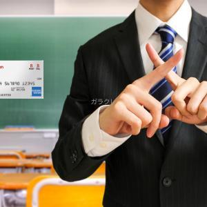 楽天カードは未成年でも持てるクレジットカード!未成年の申し込み方法を徹底解説!