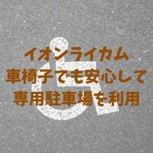 イオンモール沖繩ライカム 障がい者用専門駐車場の利用について