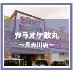 カラオケ歌丸具志川店に行ってきた✨