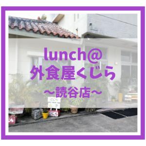 【外食屋くじら 読谷店】バギーで行ける洋食屋の口コミ