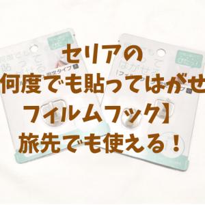 セリア【何度でも貼ってはがせるフィルムフック】が使える!!