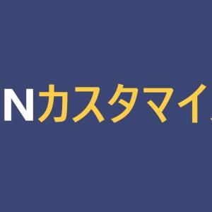 【WordPress】【JIN】記事のアイキャッチ画像の下に文字を入れる方法