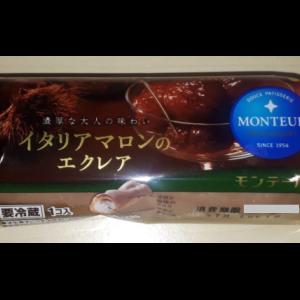 【モンテール】秋の味覚スイーツ「イタリアマロンのエクレア」を食べた感想
