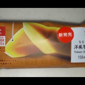 【セブンイレブン】新発売「なると金時の洋風芋ようかん」を食べた感想