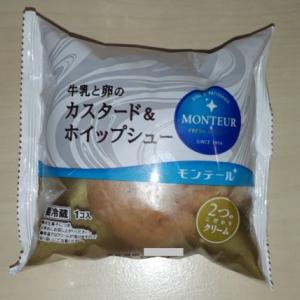 【モンテール】「牛乳と卵のカスタード&ホイップシュー」を食べた感想