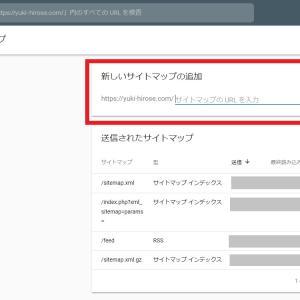【GoogleSearchConsole】サチコに登録するべきサイトマップURLは???