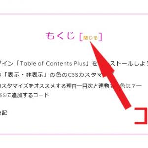 【WordPress】【JIN】目次の「表示・非表示」の色のCSSカスタマイズ
