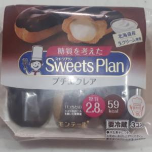 【モンテール】スイーツプラン「3P糖質を考えたプチエクレア 」を食べた感想