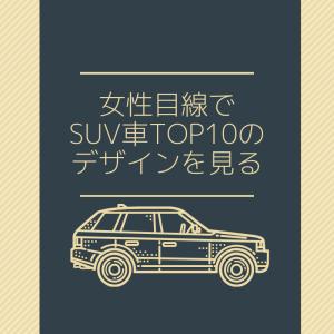 女性目線でSUV車TOP10のデザインを見る!