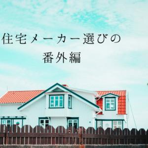 住宅メーカー選びの参考になるかも?ハウスメーカー選び・番外編(裏技)