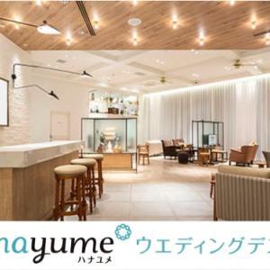 ハナユメ横浜店・みなとみらいのアクセス!電話番号やお得な予約方法
