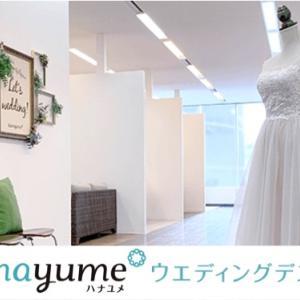 ハナユメin名古屋!ミッドランド店・栄店のアクセスやお得な予約方法