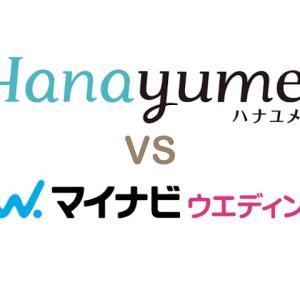 ハナユメvsマイナビウエディングはどっちがいい?違いを比較
