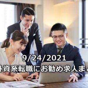 【9/24/2021 初外資系転職にお勧め求人まとめ】Amazon, HPE, Salesforce
