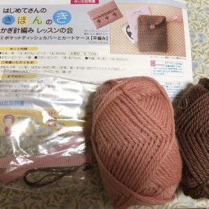 フェリシモ 〜かぎ針編みレッスンの会〜5回目。1つ目完成。