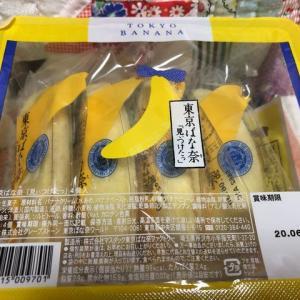 セブンイレブンで「東京ばな奈」売ってました。→もちろん買いました。