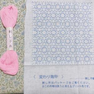 セリアのミニ花ふきん~伝統柄図案・変わり亀甲~