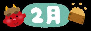 2021年2月の日記