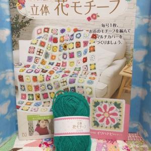 アシェット/かぎ針で編む立体花モチーフ7号〜イワハナビ〜