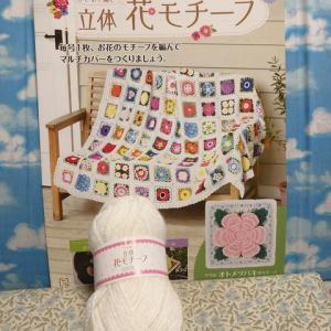 アシェット/かぎ針で編む立体花モチーフ8号~オトメツバキ~