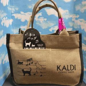 世界猫の日 〜KALDI ネコバッグ 2021年