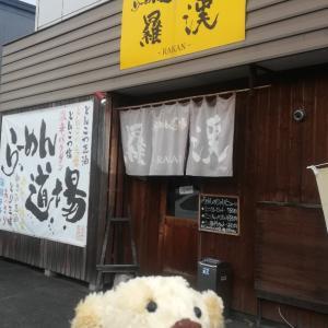 旭川ラーメン?/ラーメン道場羅漢