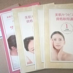 美肌セラピスト勉強中!