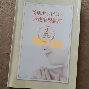 美肌セラピスト勉強中!/その2