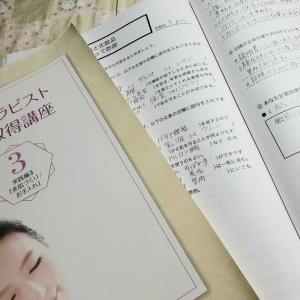 美肌セラピスト受講中!/その3