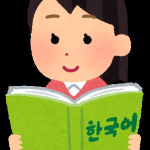 韓国語独学공부중/その1