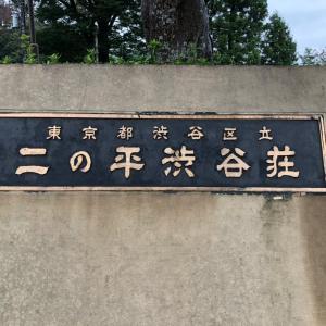 渋谷荘とてりふり人形
