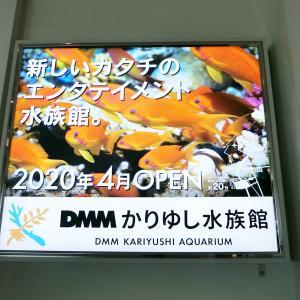 DMMかりゆし水族館が2020年4月オープン予定!沖縄の新観光スポットに