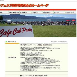 CC関西開催
