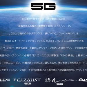 メジャークラフト2021年新製品。キーワードは「5G」?