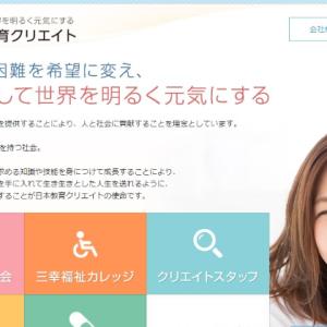 日本教育クリエイトの評判・口コミ