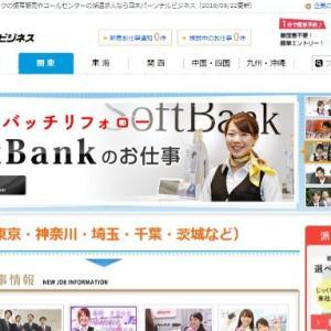 日本パーソナルビジネスの評判・口コミ