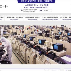 株式会社ビートの評判・口コミ