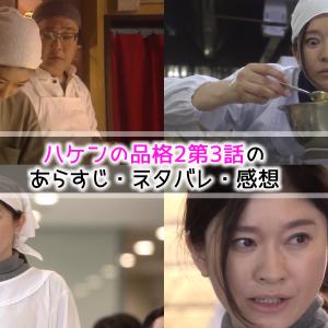 ハケンの品格2続編 第3話あらすじ・ネタバレ・感想